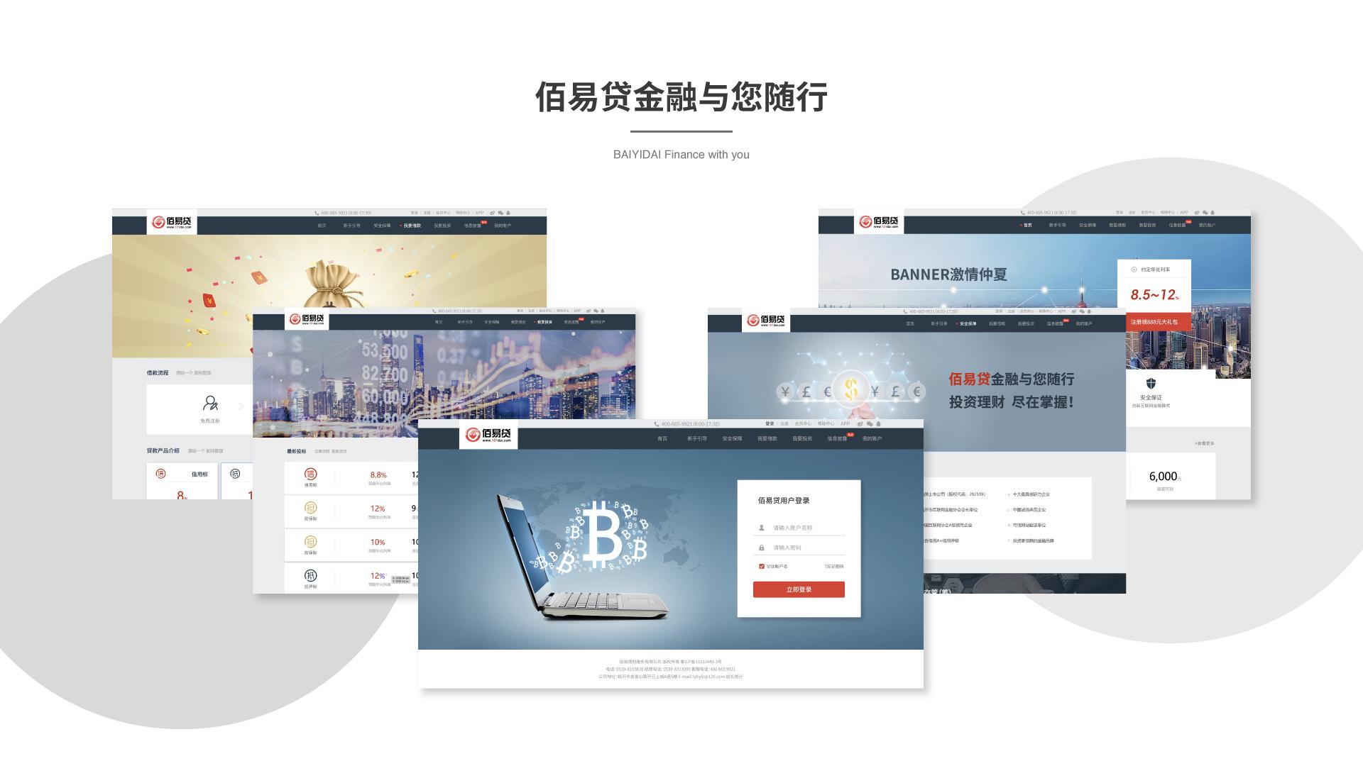 互联网金融平台UI设计
