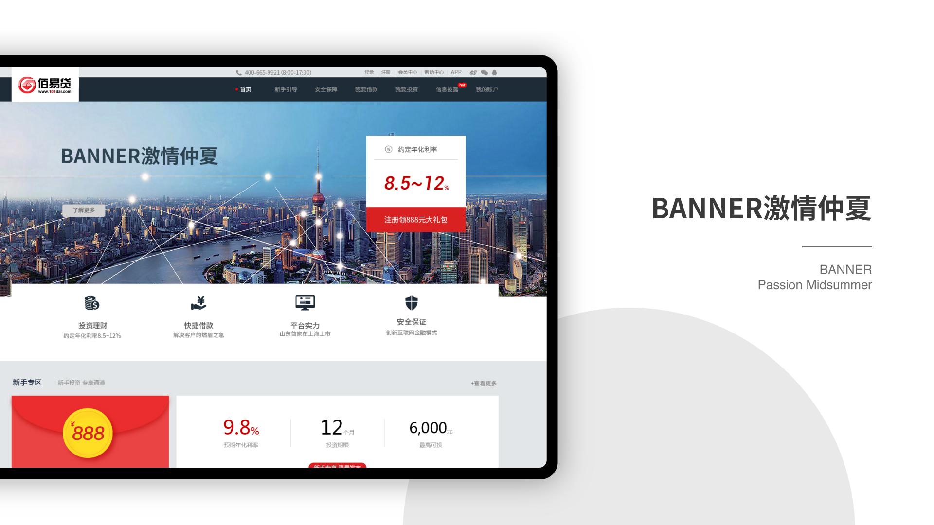 佰易贷网站banner设计