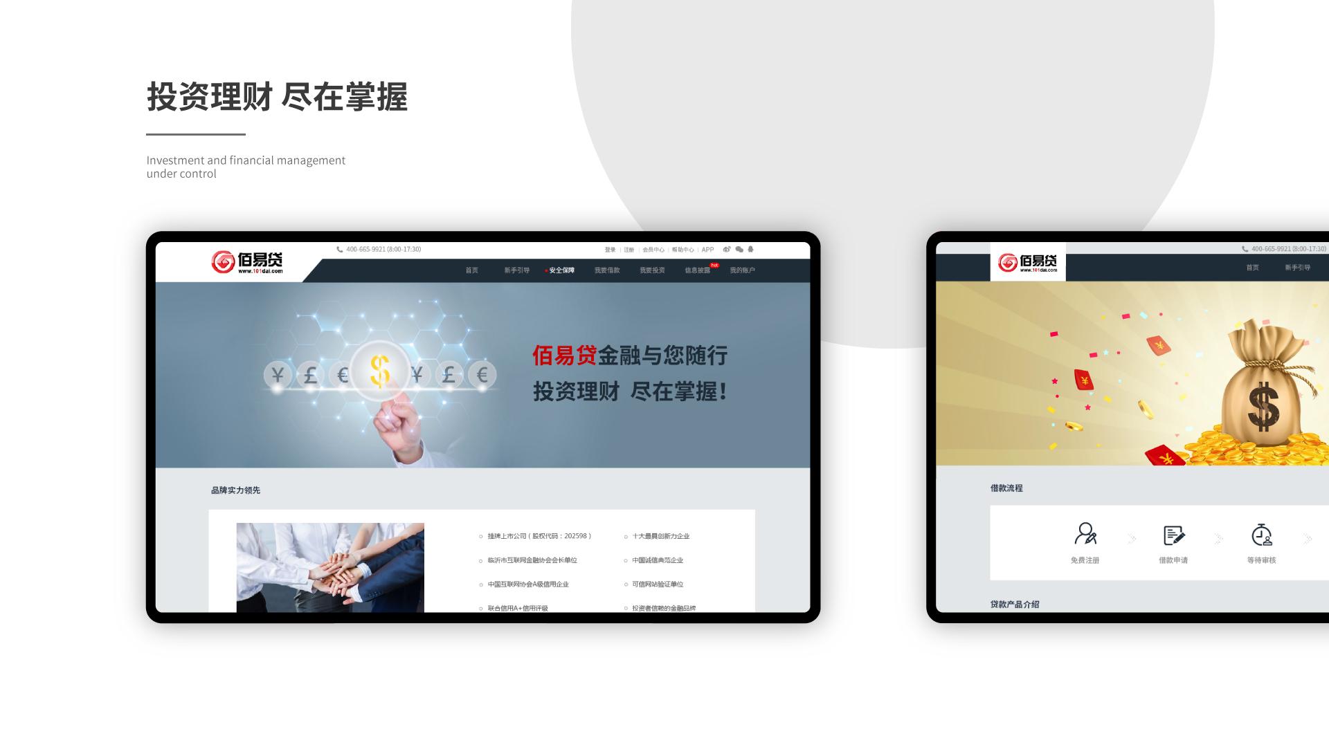 金融理财网站UI设计