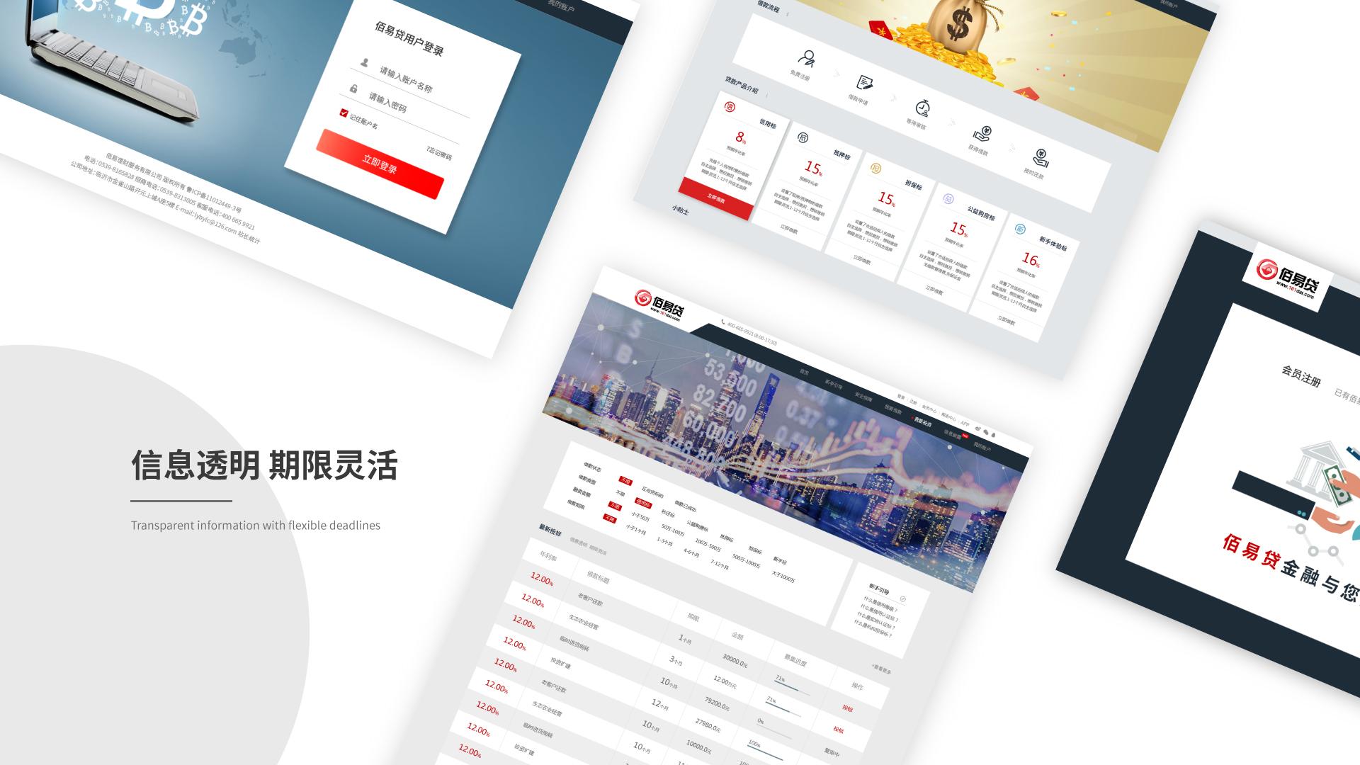 佰易理财网站UI设计