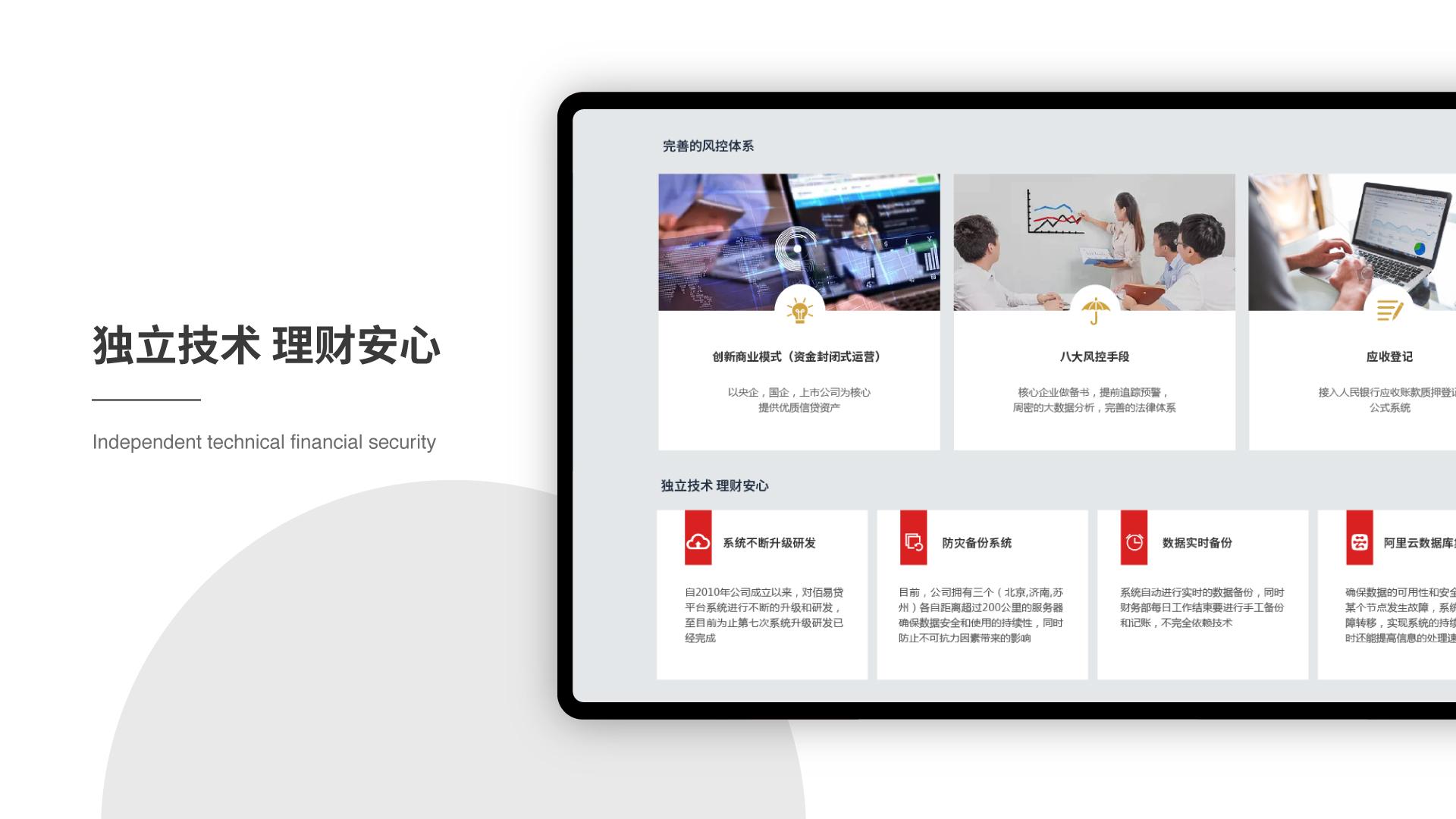 佰易贷网站UI设计