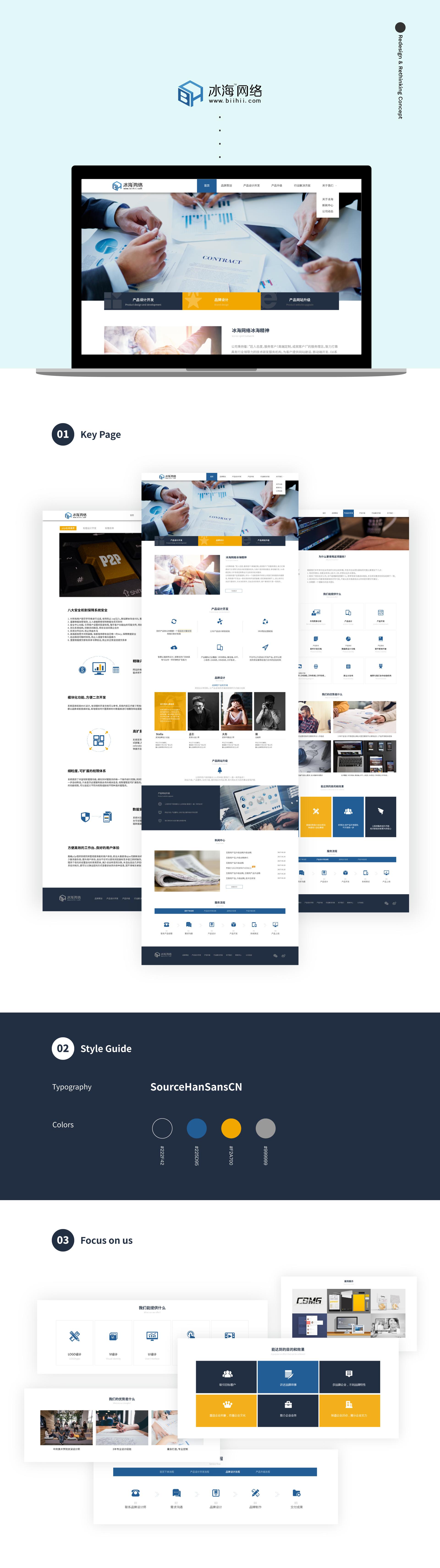 冰海网络企业官网UI设计