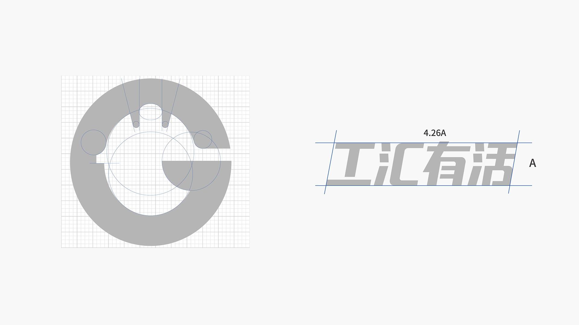 工汇有活中文字体设计