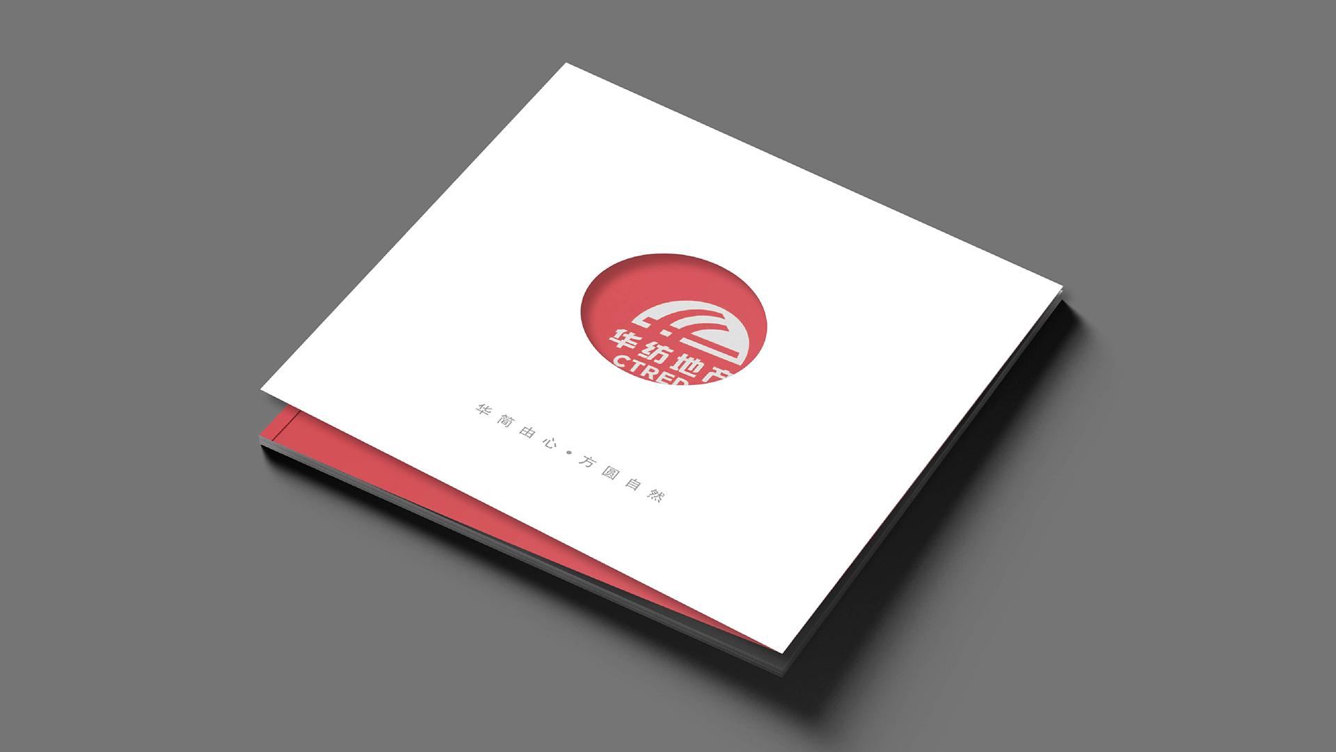 华纺地产画册封面设计