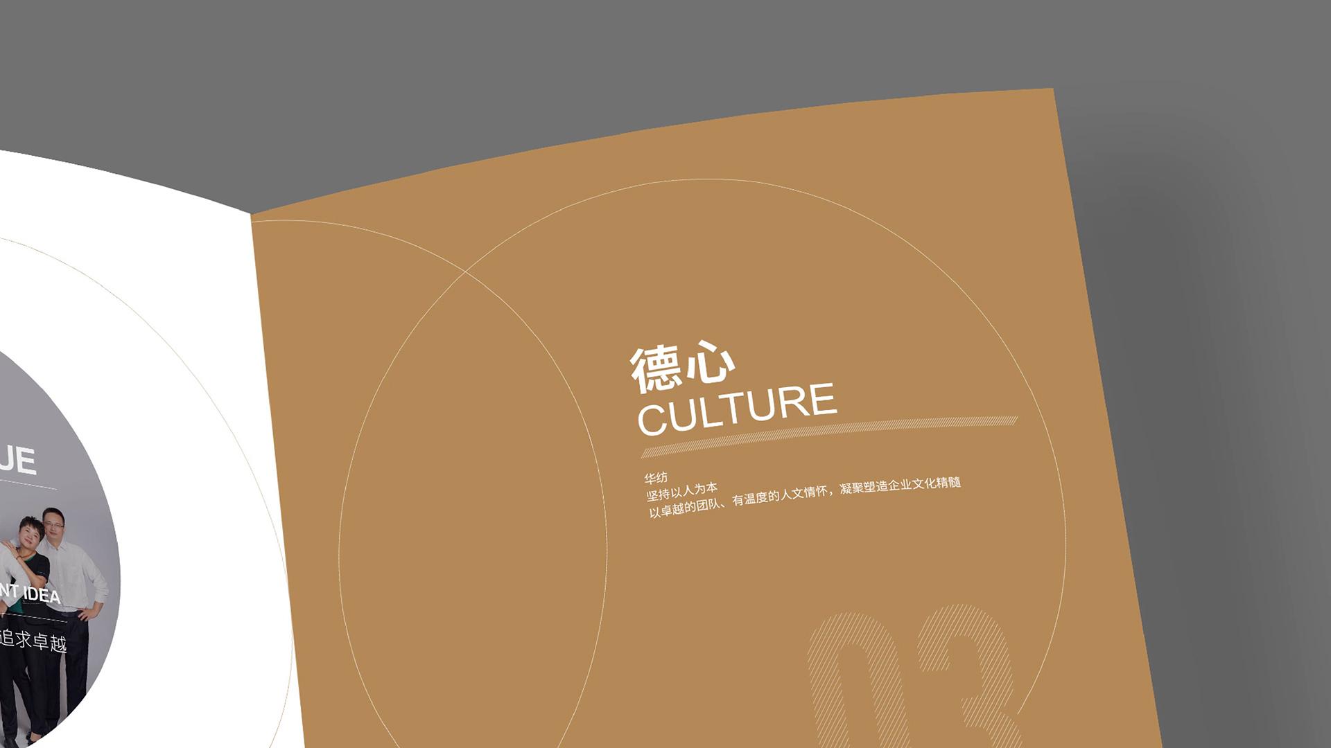 华纺地产画册章节页设计