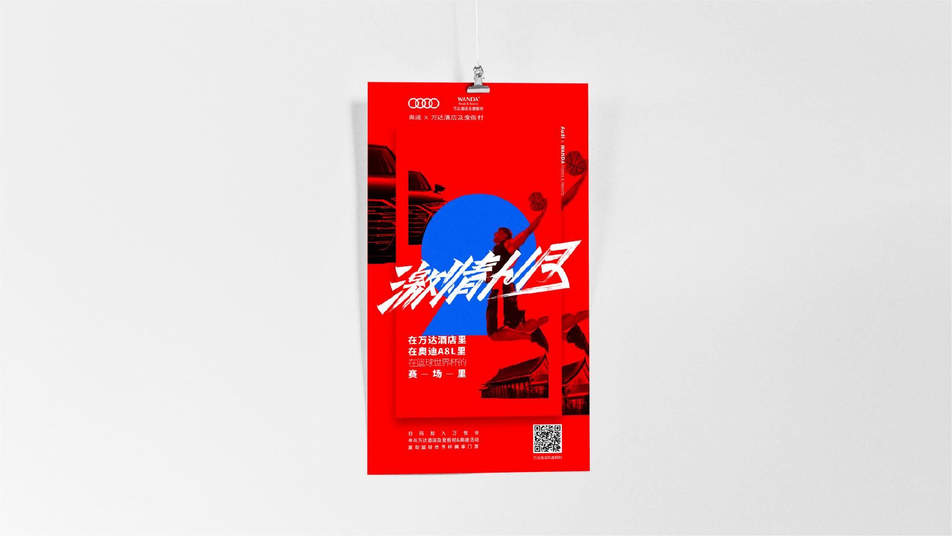 男篮世界杯主题海报设计