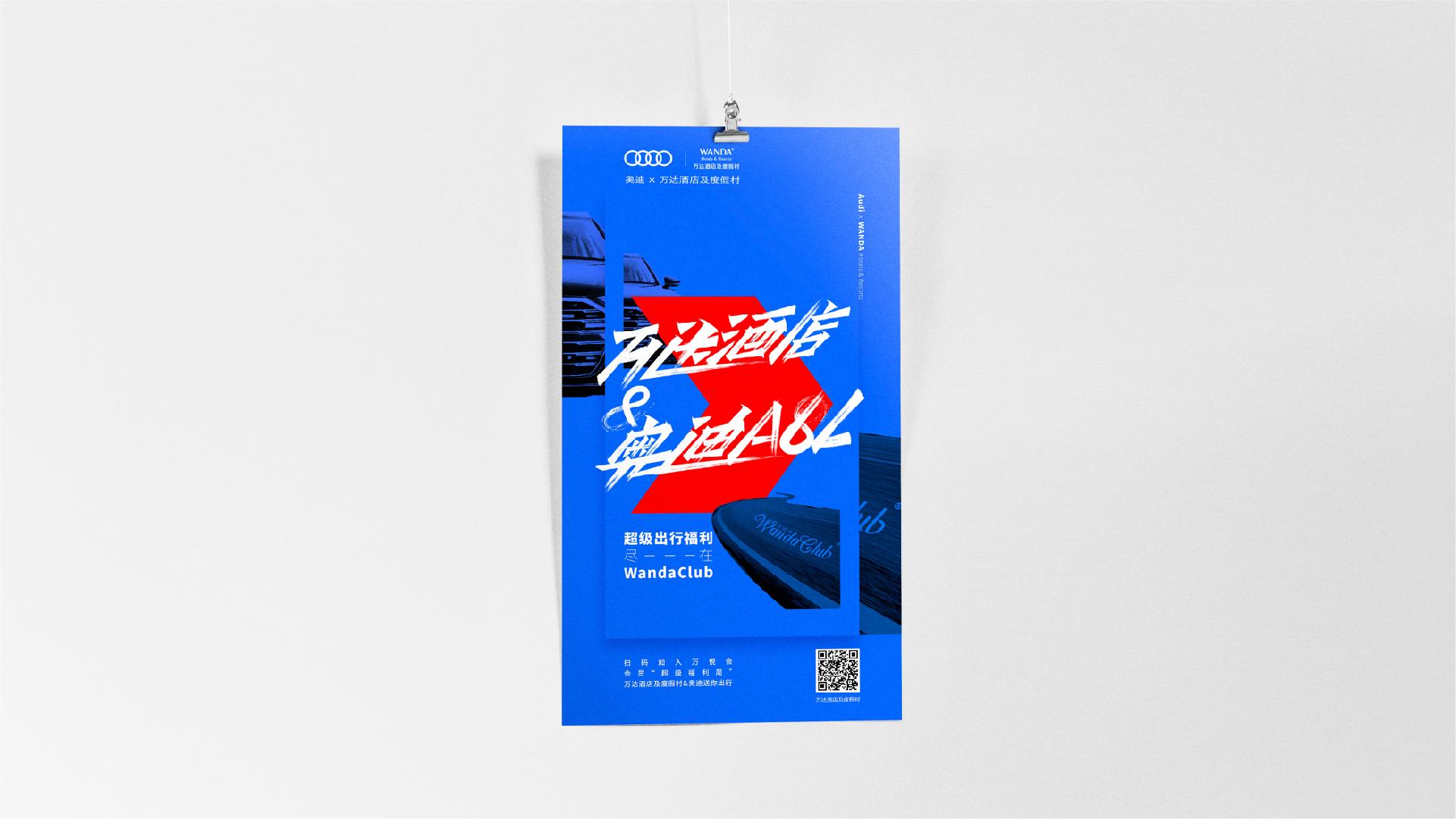 """万悦会会员""""超级福利周"""",主题海报设计"""