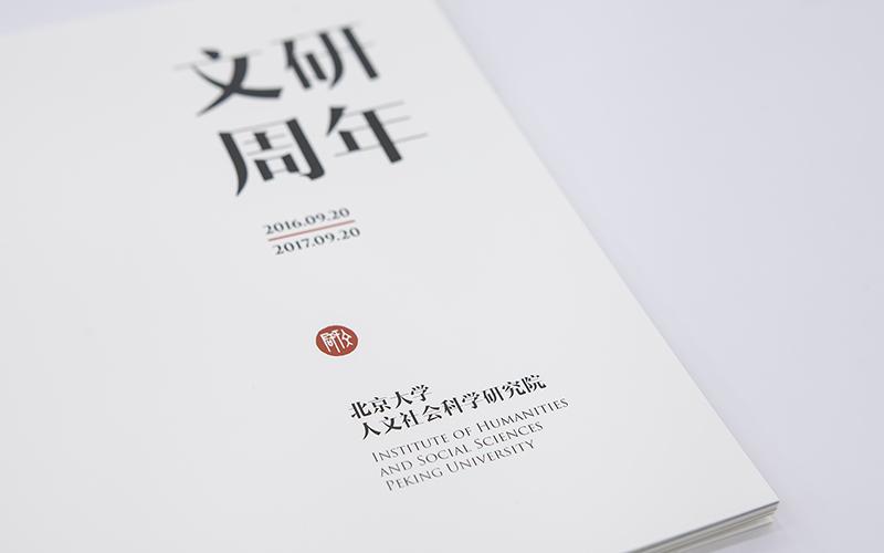 北大文研院周年活动宣传册设计