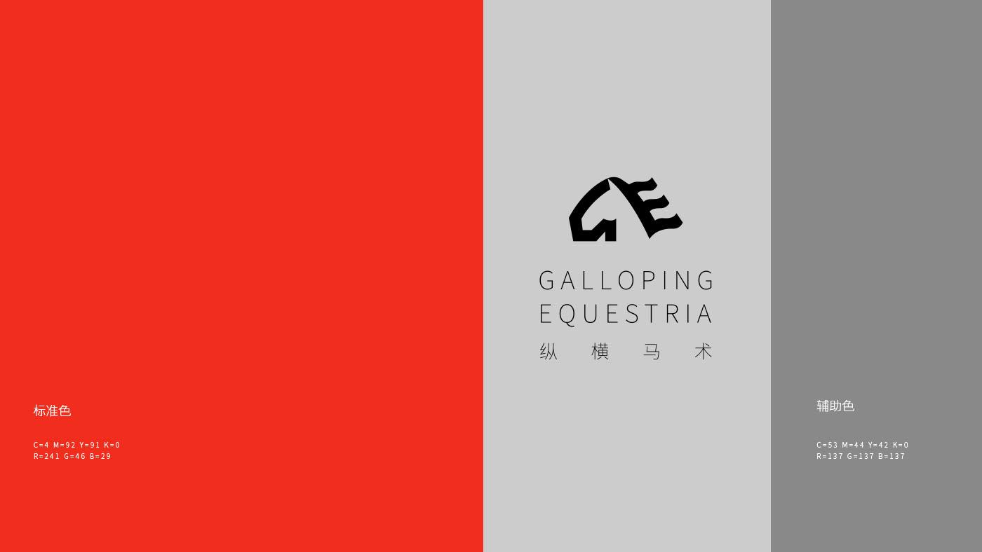 纵横马术logo设计配色方案
