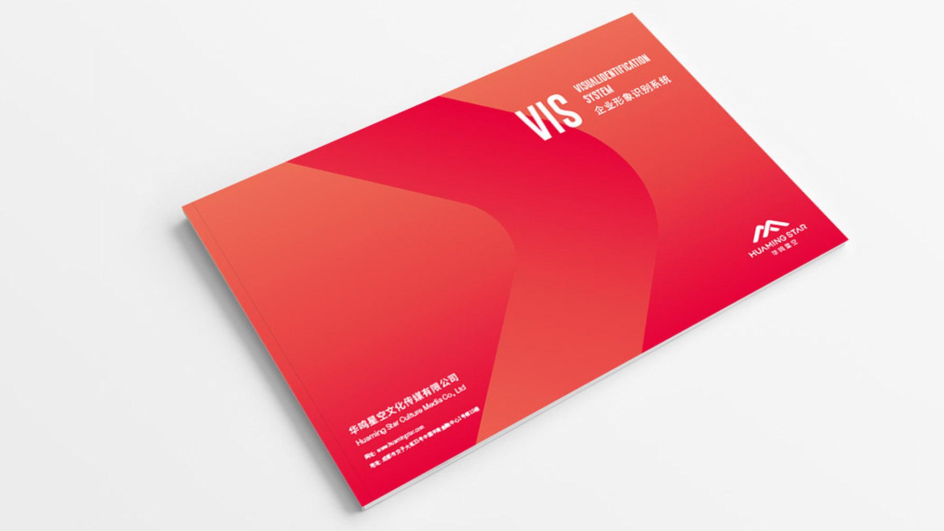 华鸣星空VI手册设计