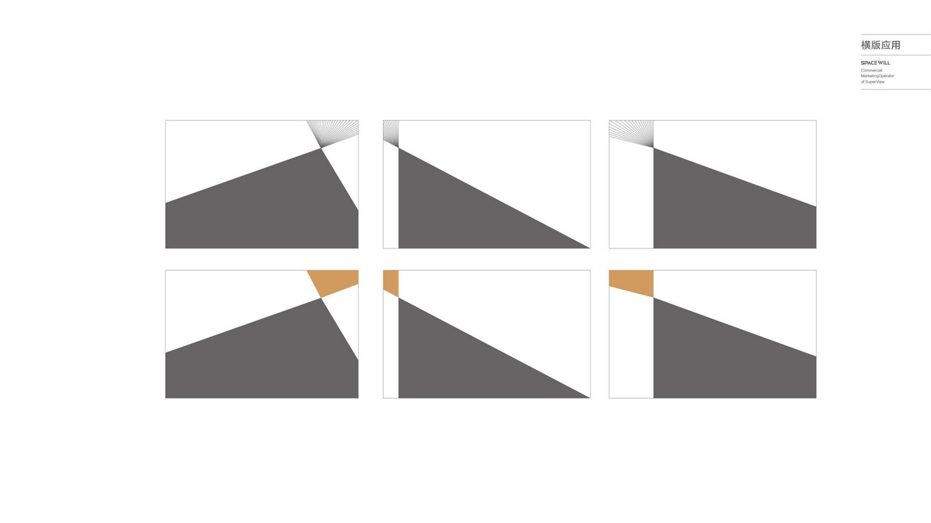 航天世景VI辅助图形横版应用说明