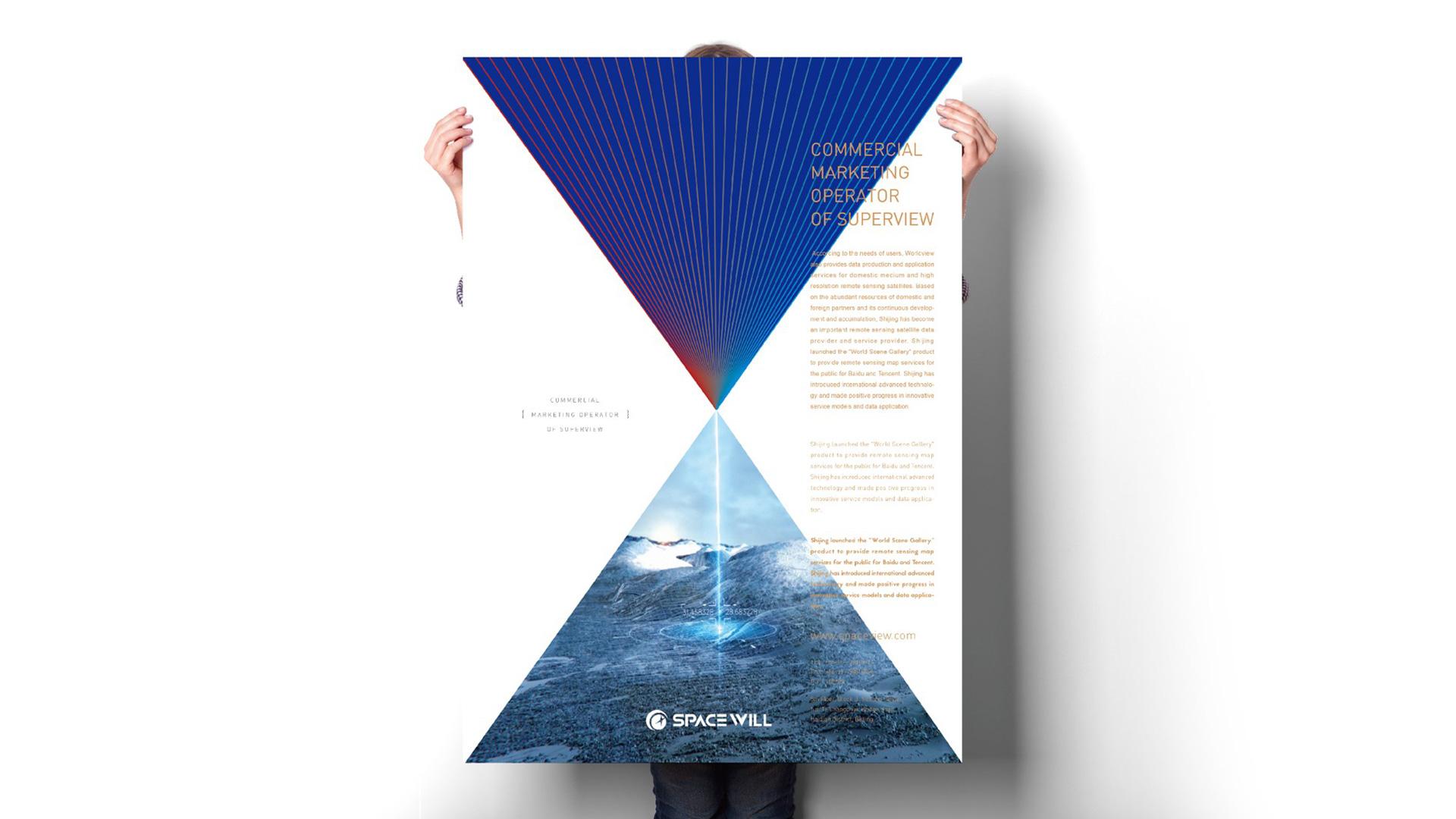 航天世景VI应用:海报设计