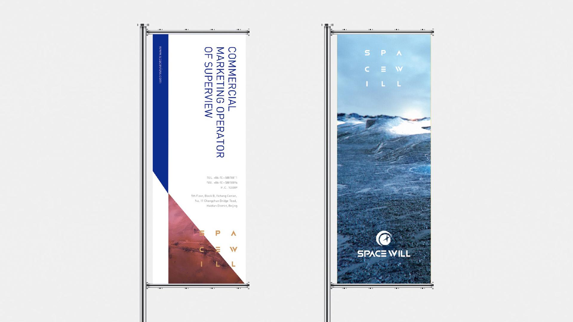航天世景VI应用:道旗设计
