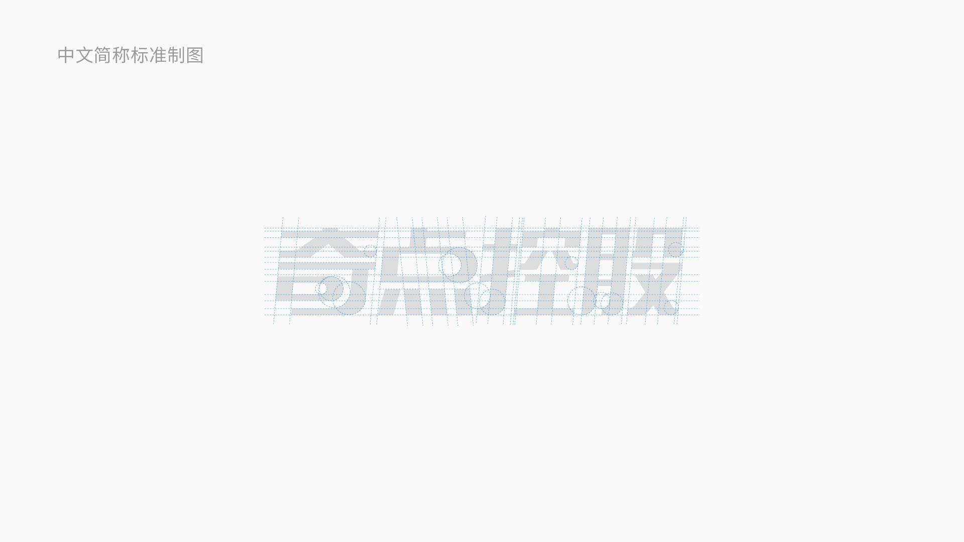 奇点控股logo中文简称标准制图