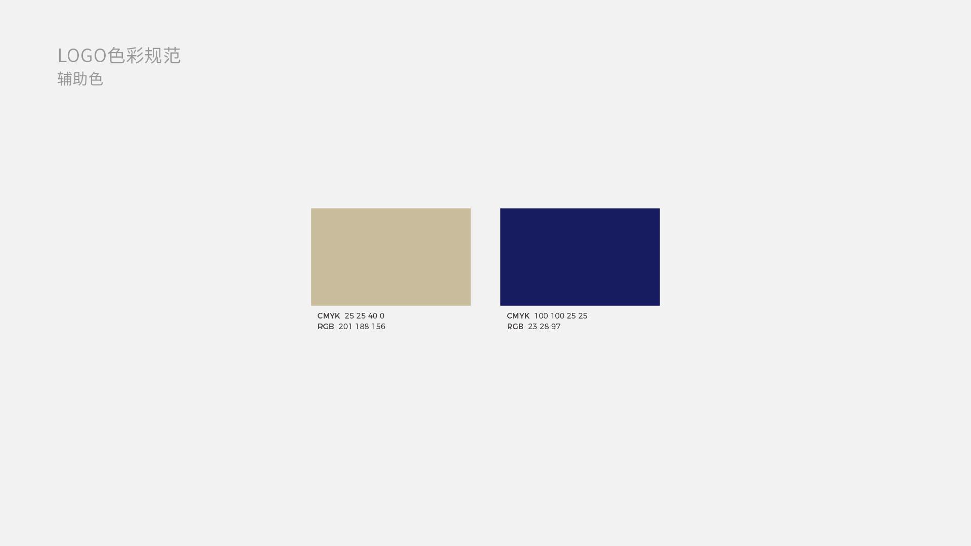 奇点控股logo设计辅助色色彩规范