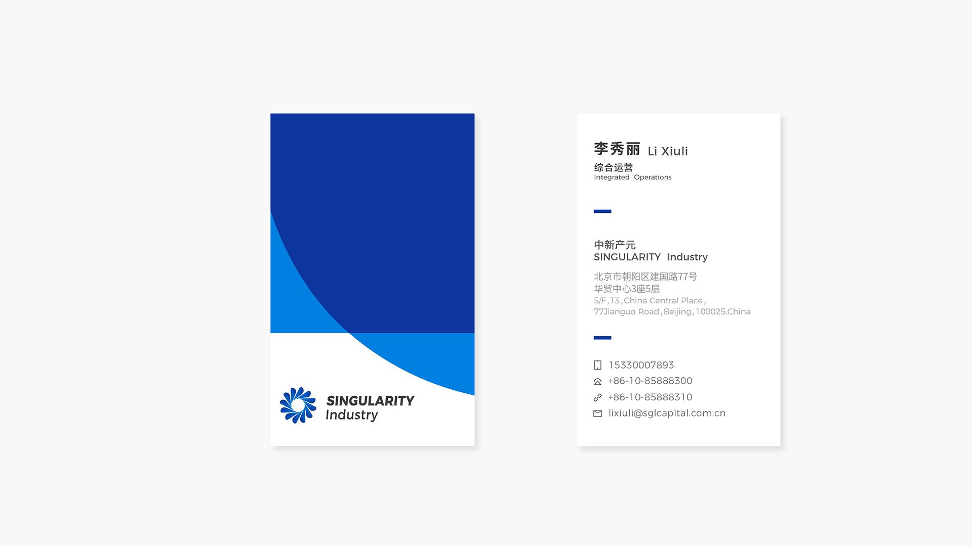 中新产元logo应用名片设计