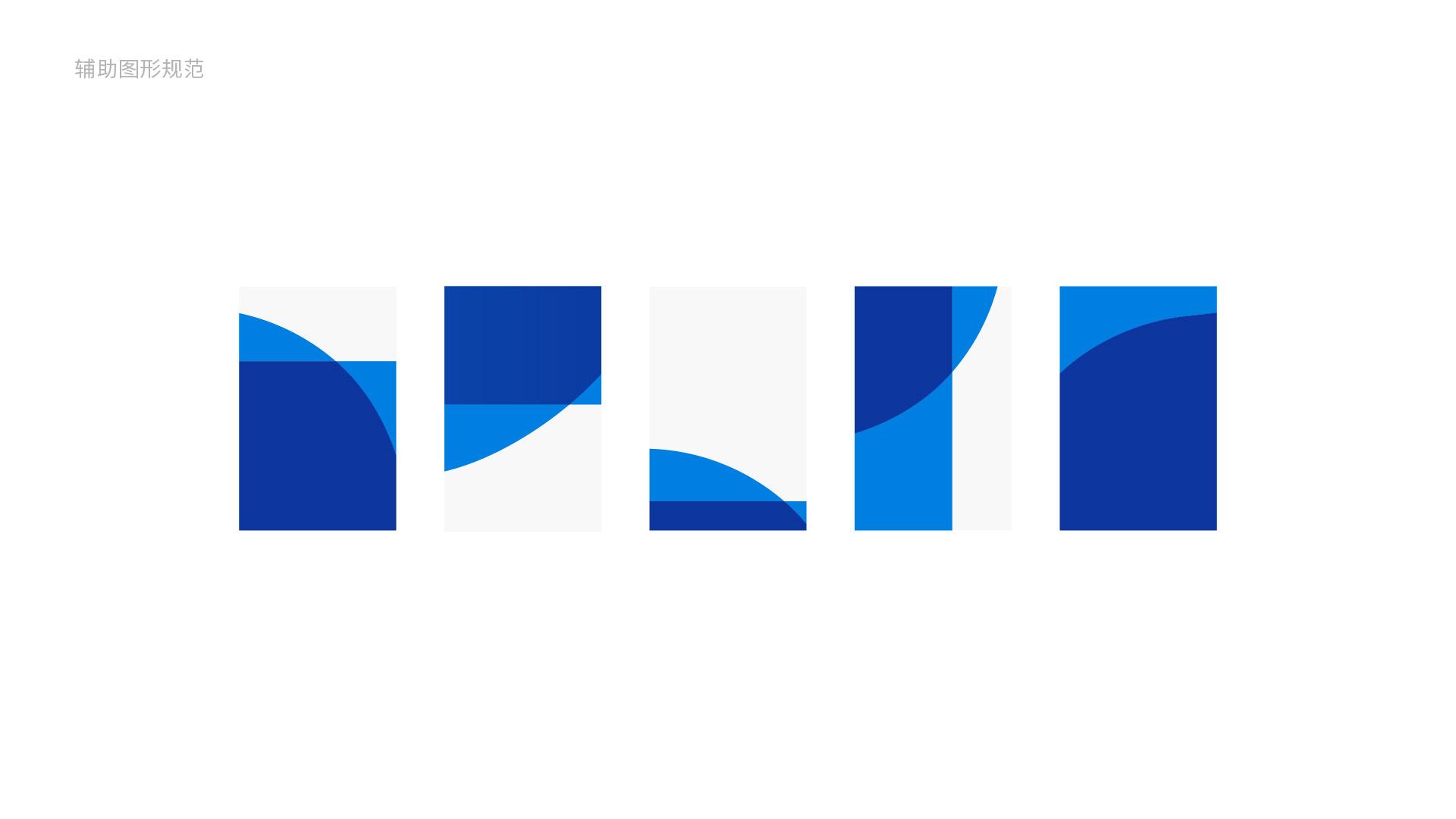 中新产元VI辅助图形使用规范