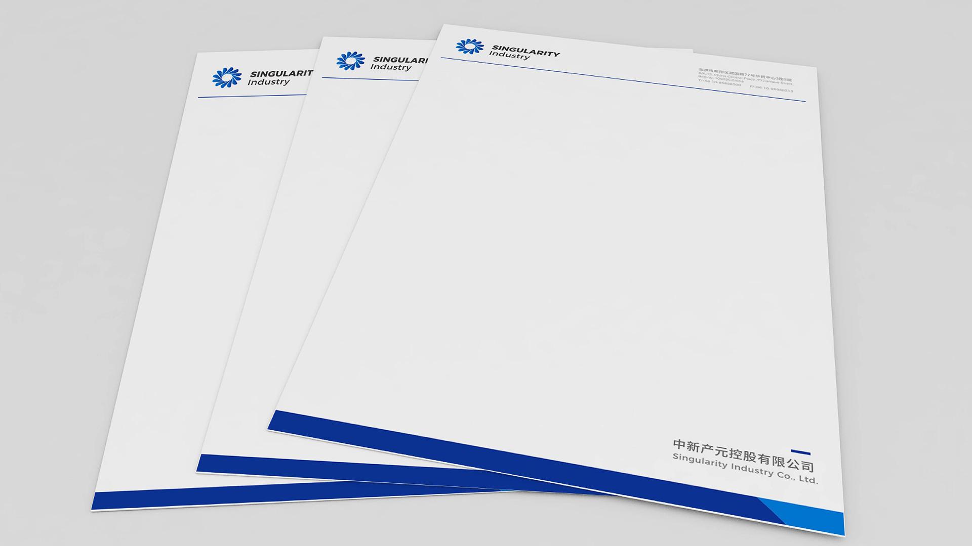 中新产元VI应用办公用纸设计