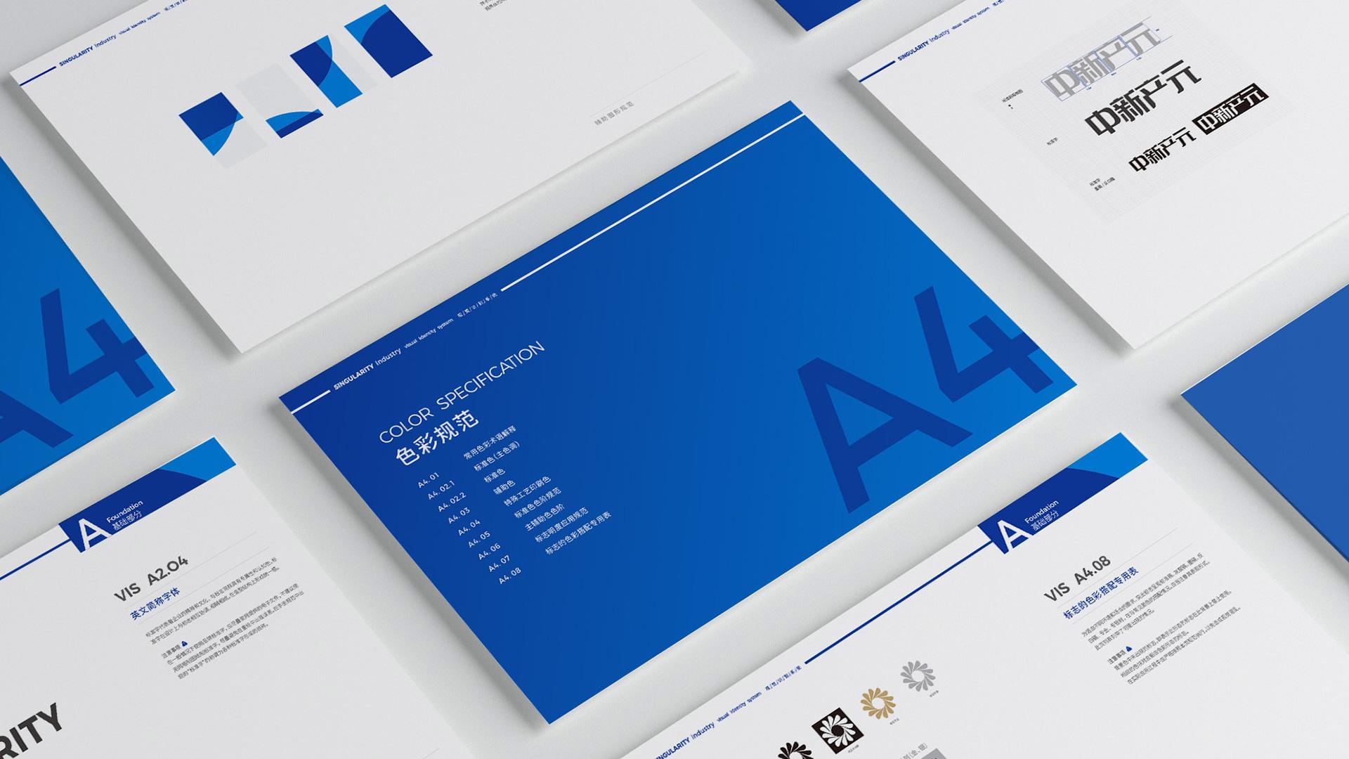 中新产元VI手册设计