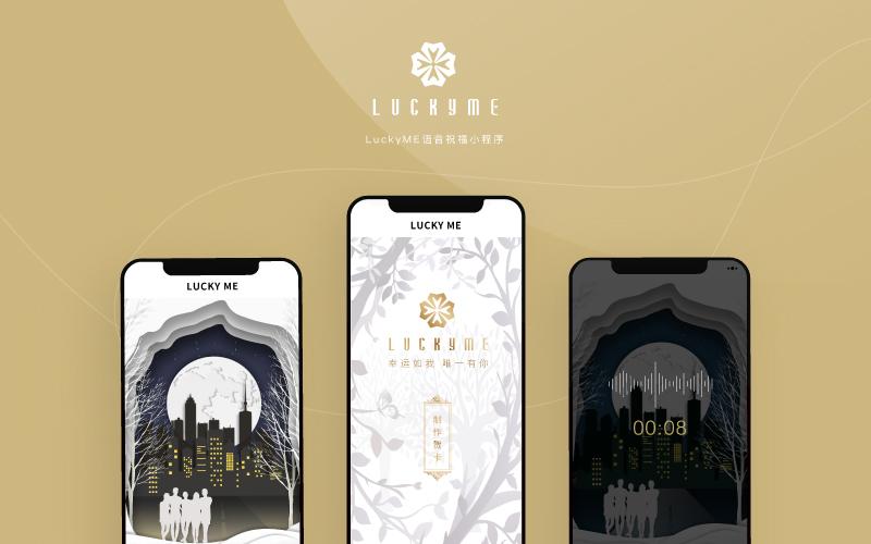 LUCKYME语音祝福H5电子贺卡设计