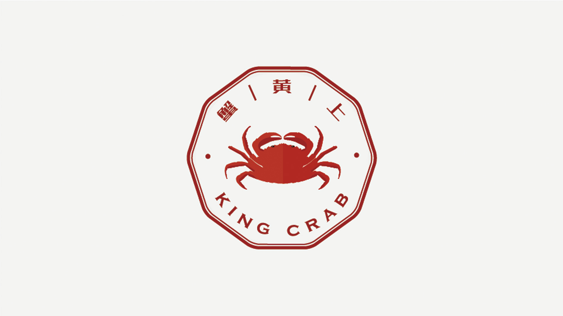 蟹黄上LOGO设计