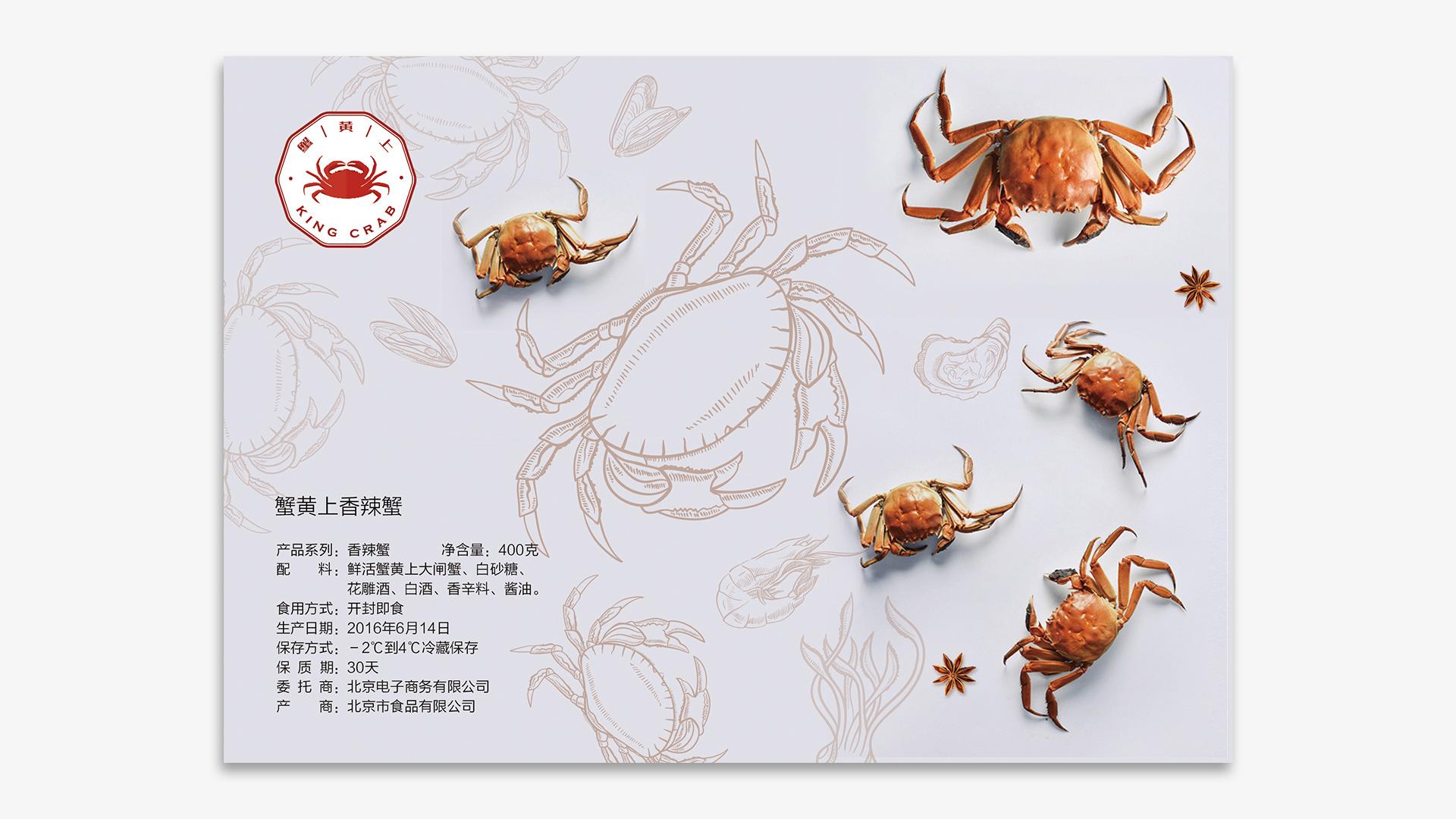 蟹黄上包装设计样式二