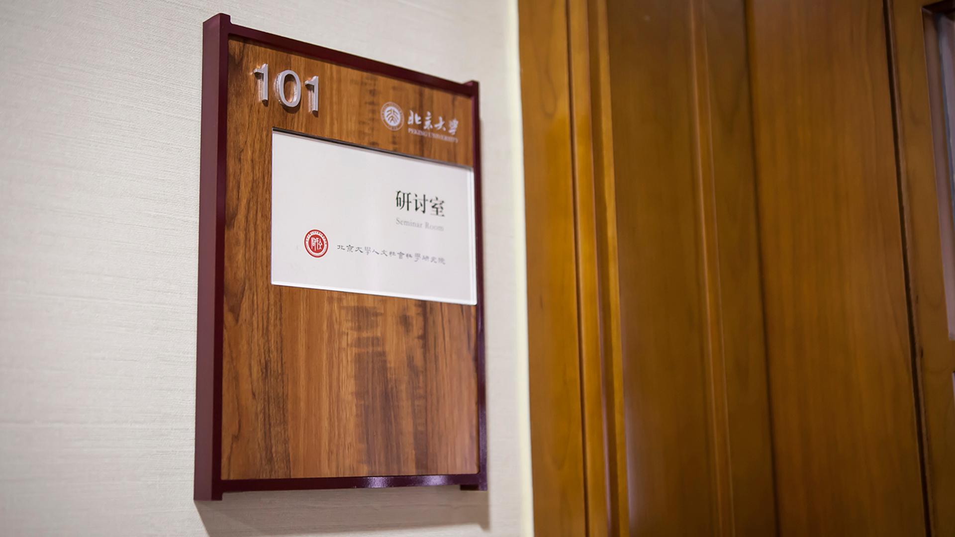 北京大学文研院门牌导视设计
