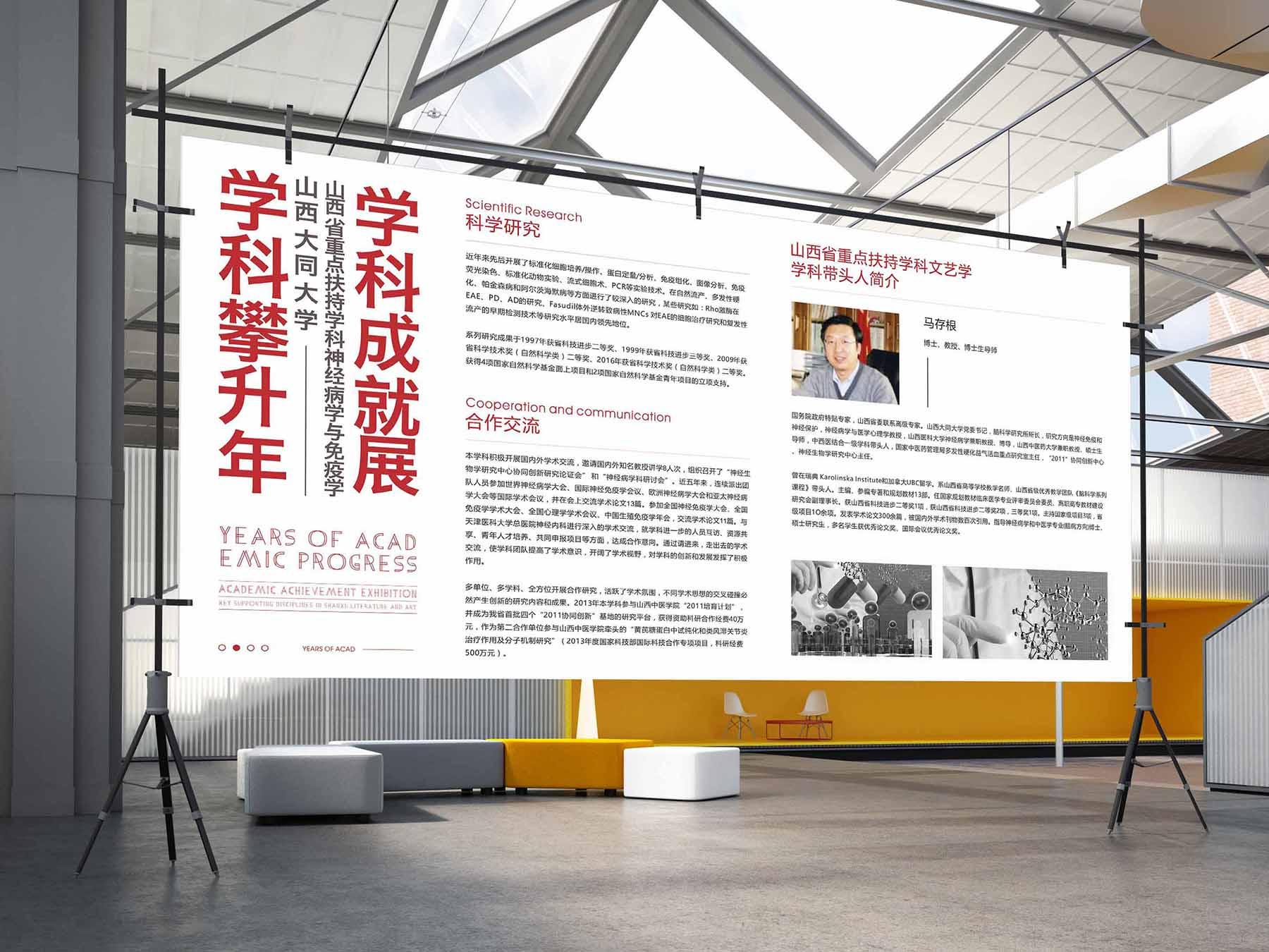 大同大学科学成就展展板设计