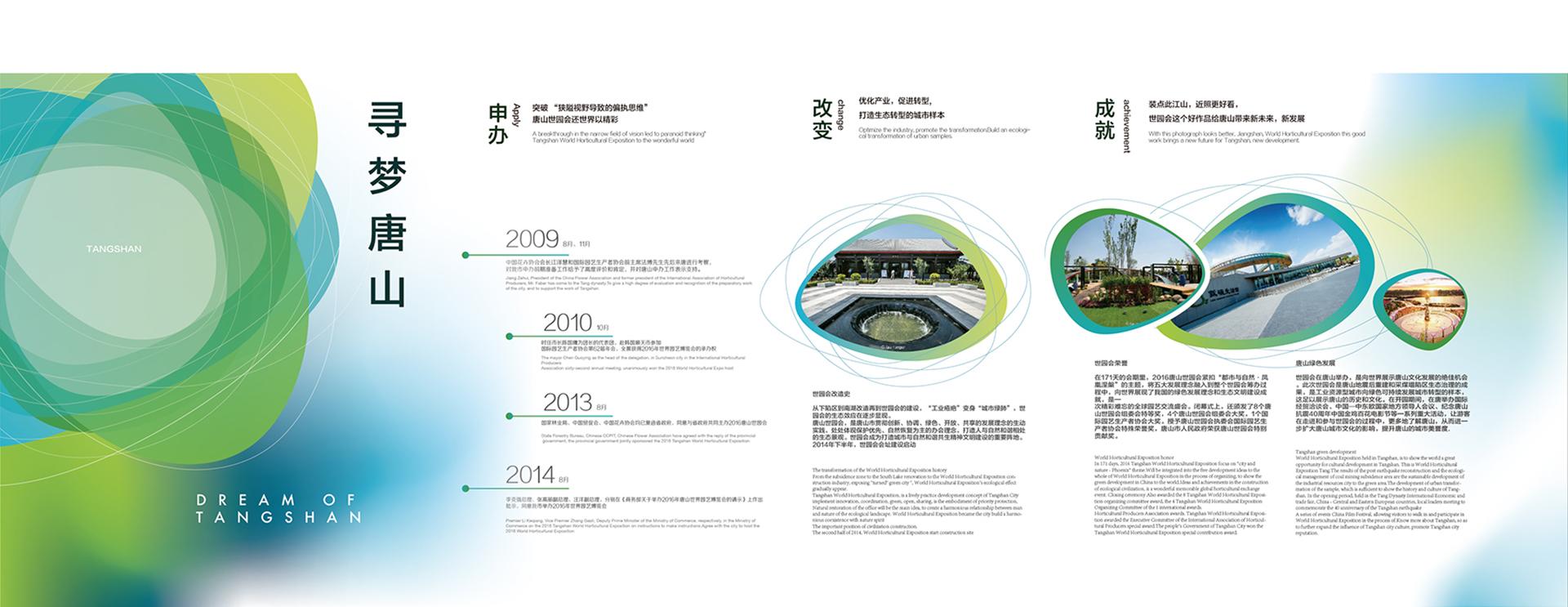 2016年唐山世园会回顾展低碳馆序厅展板设计