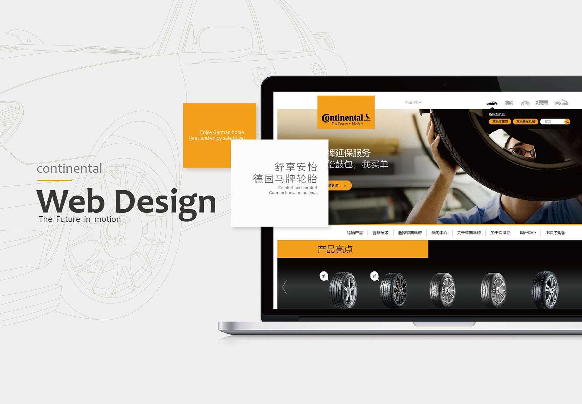 德国大陆集团网站UI设计