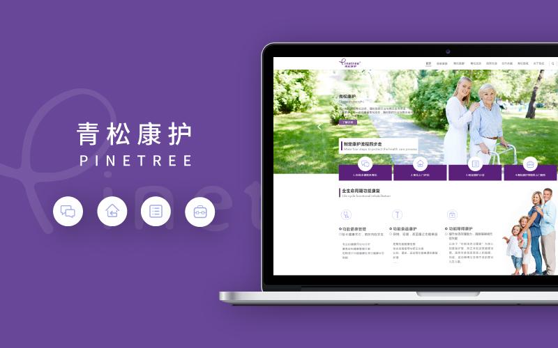 青松康护网站UI设计