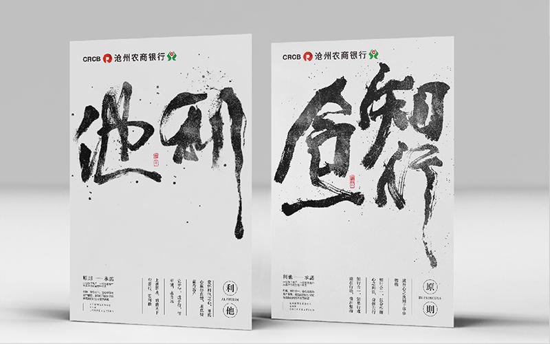 沧州农商银行海报设计