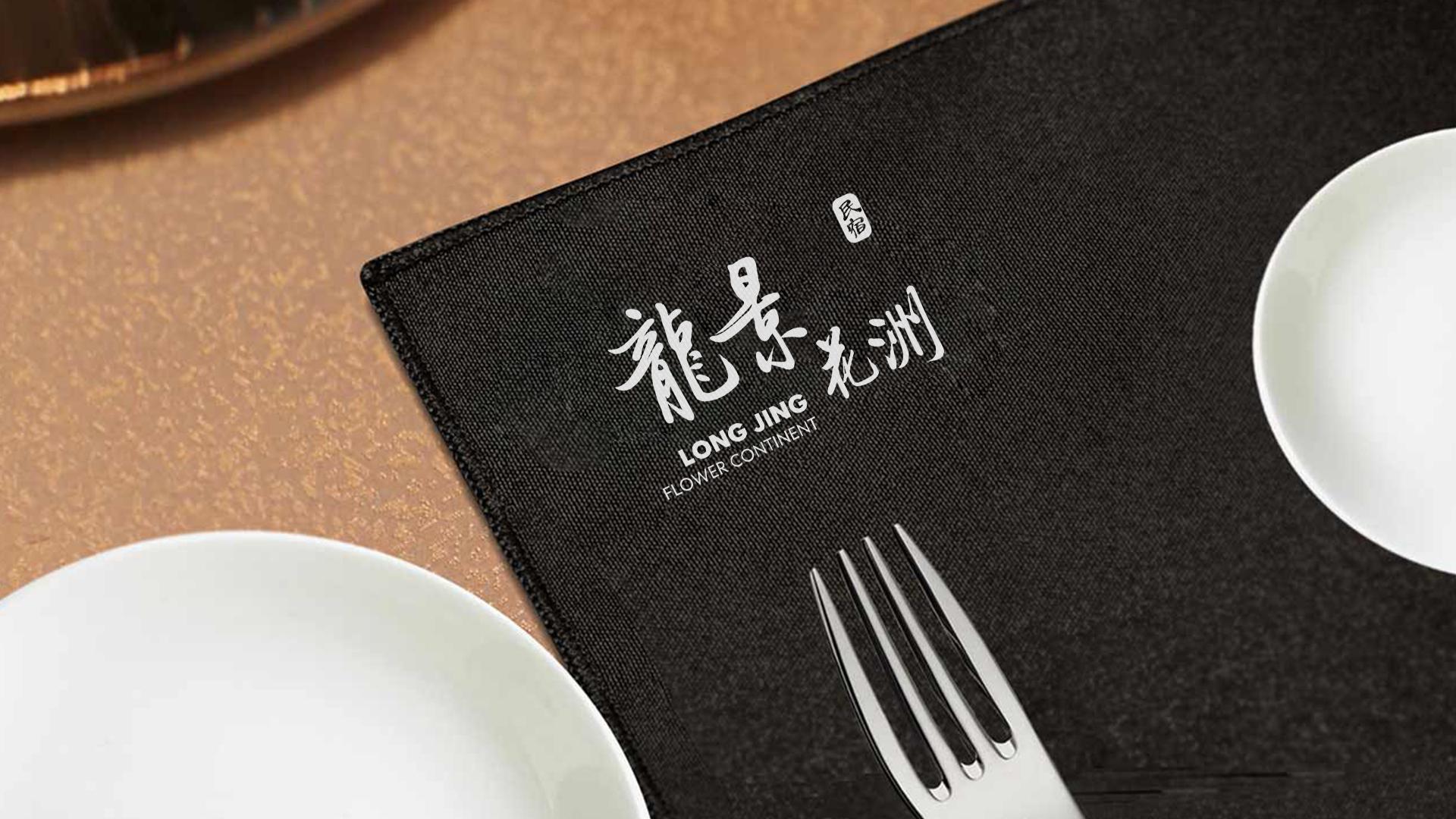 龙景花洲LOGO应用餐具设计