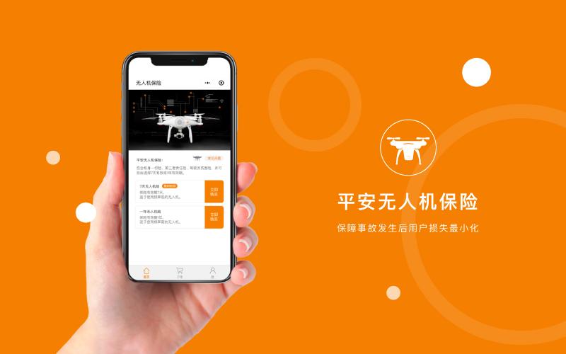 中国平安无人机保险微信小程序UI设计