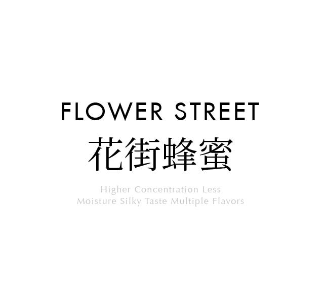 花街蜂蜜包装设计