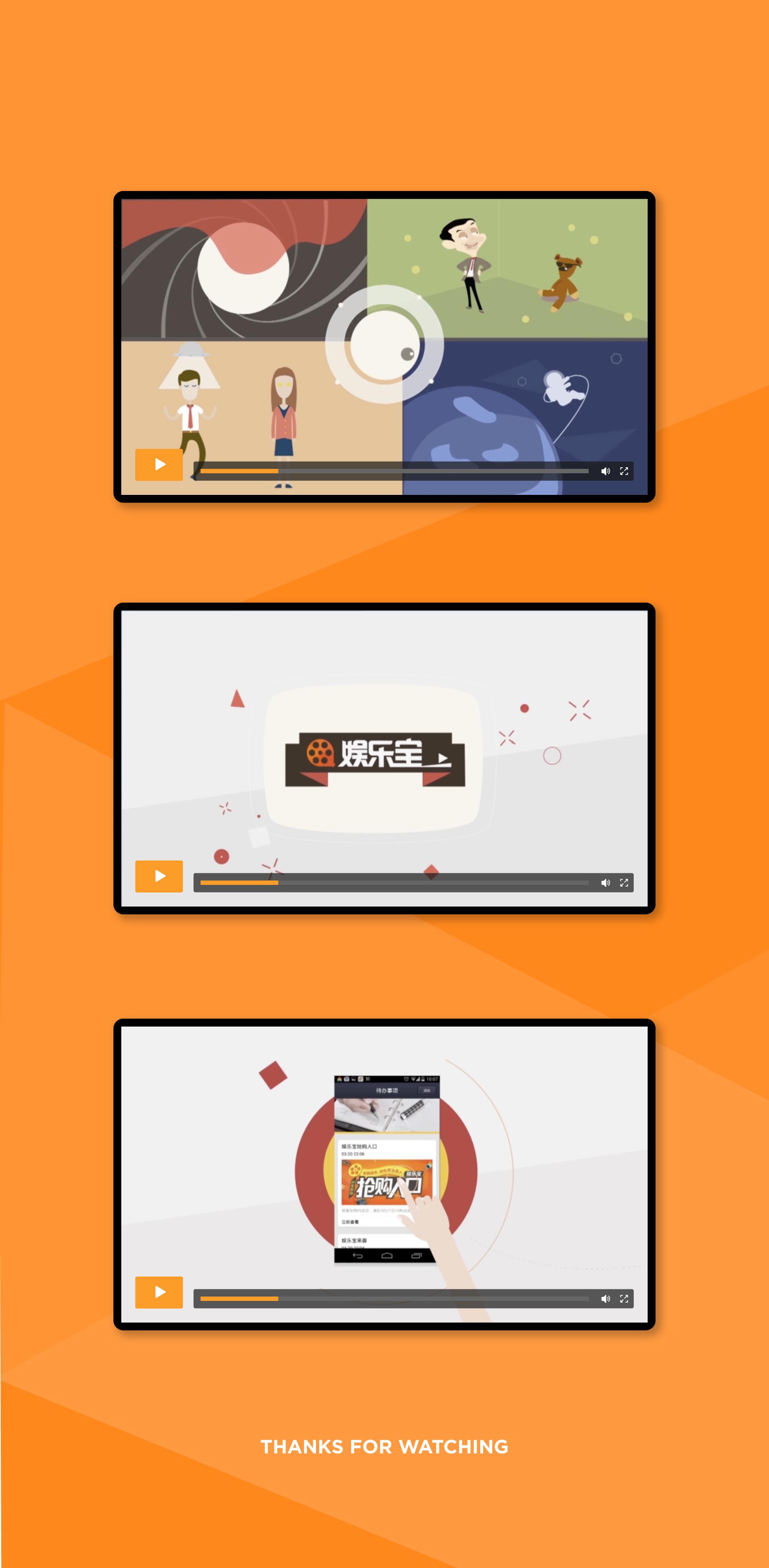 阿里娱乐宝宣传视频设计制作