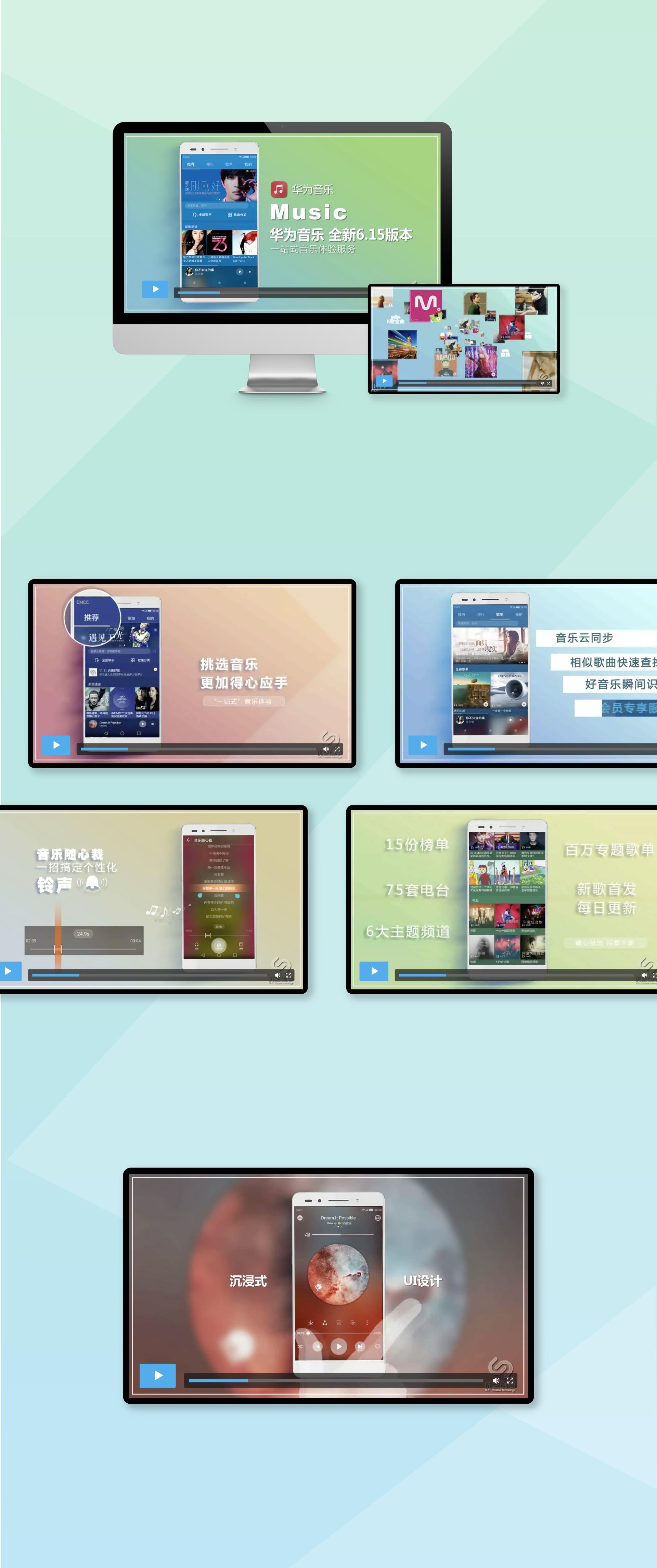 华为音乐宣传视频设计制作