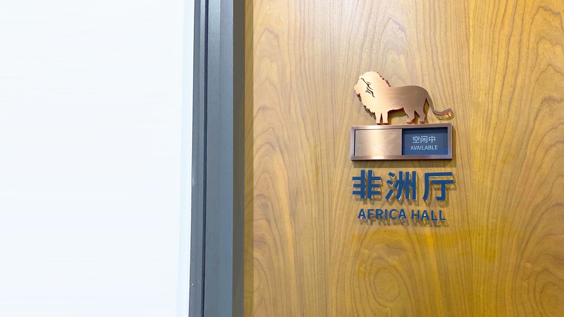 盛伦物流会议室导视标识设计-中华厅