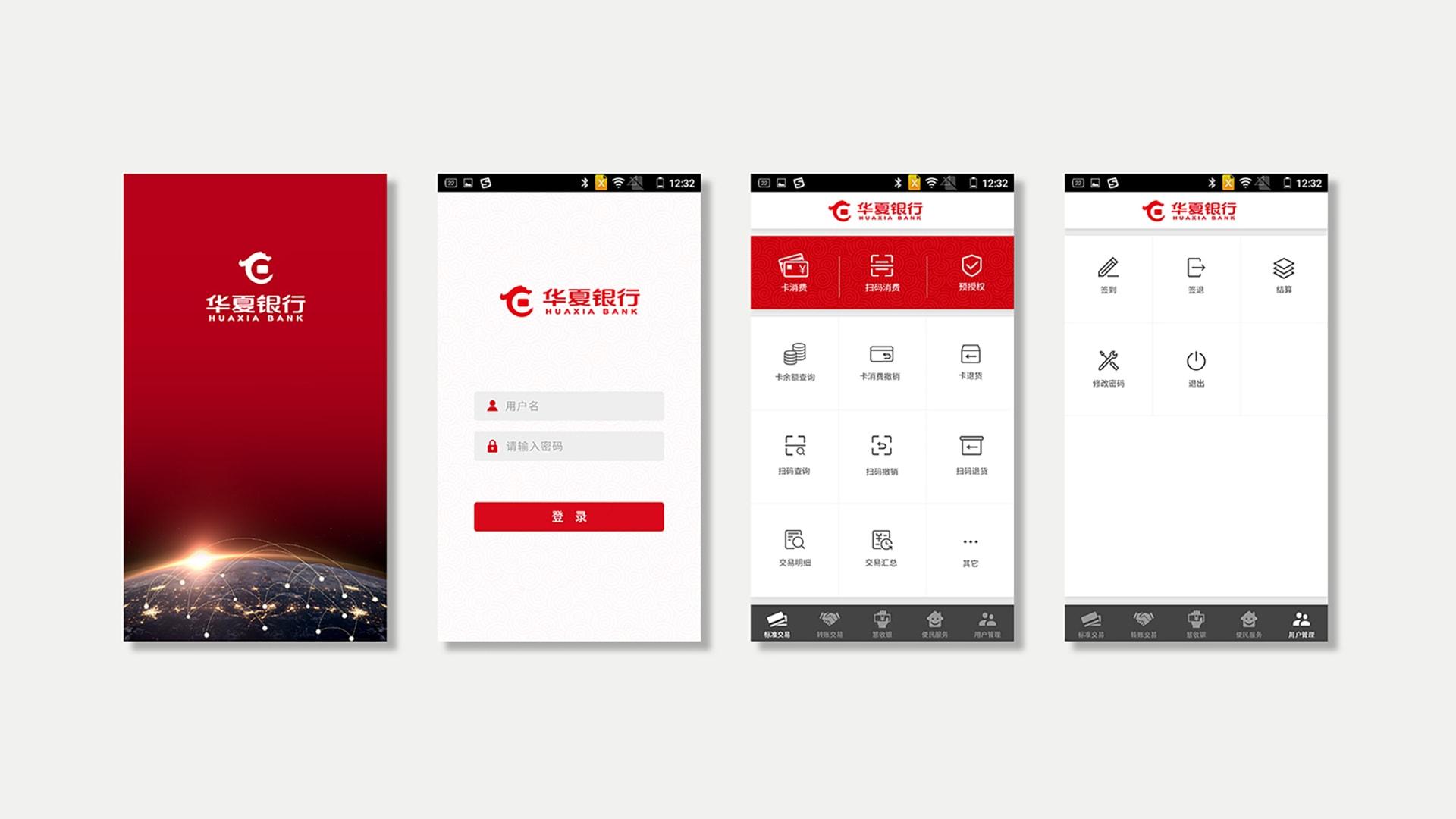 华夏银行POS机界面设计