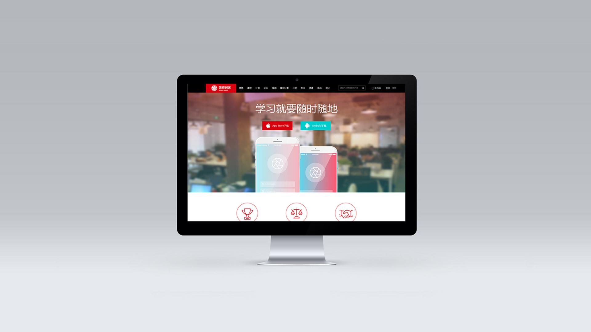国安创客网站界面设计