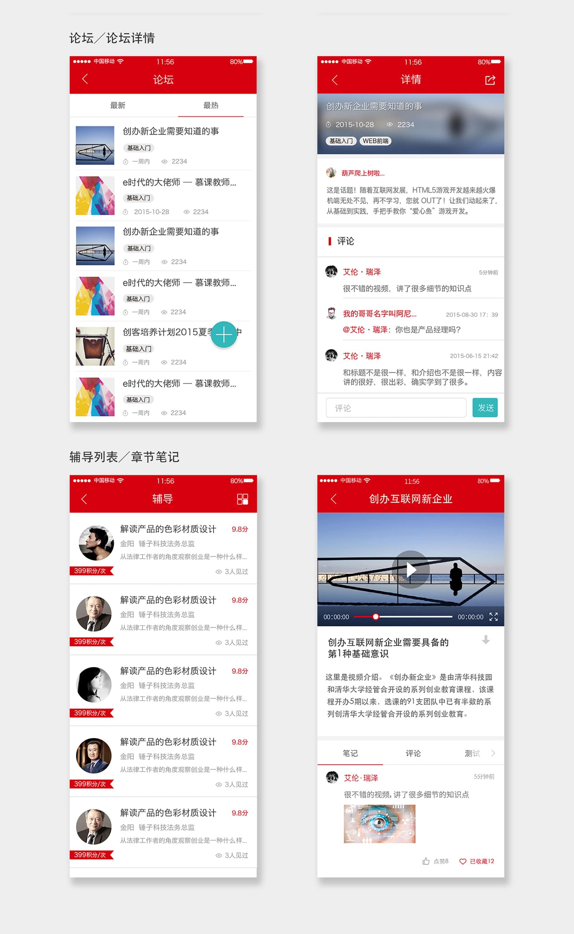 国安创客手机端APP界面设计