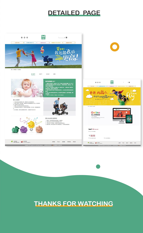 小龙哈彼网站UI设计
