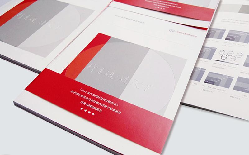 北汽集团社会责任报告书画册设计