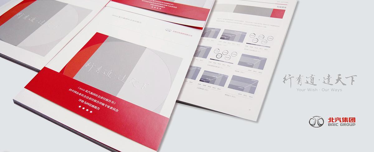 北汽集团社会责任报告书封面设计