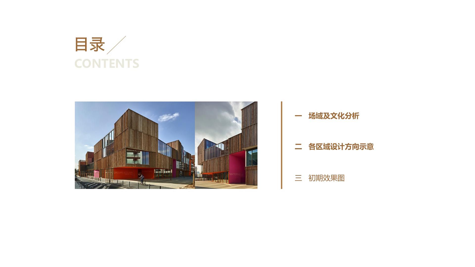 碧桂园商业楼空间改造设计方案