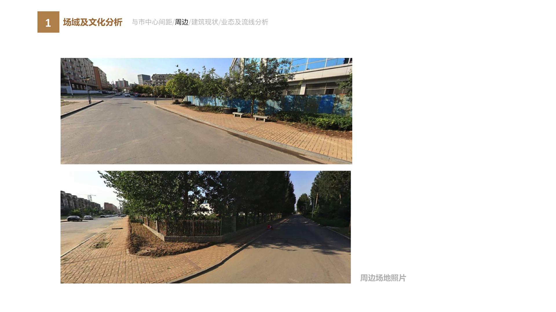 碧桂园商业楼场域及文化分析—周边