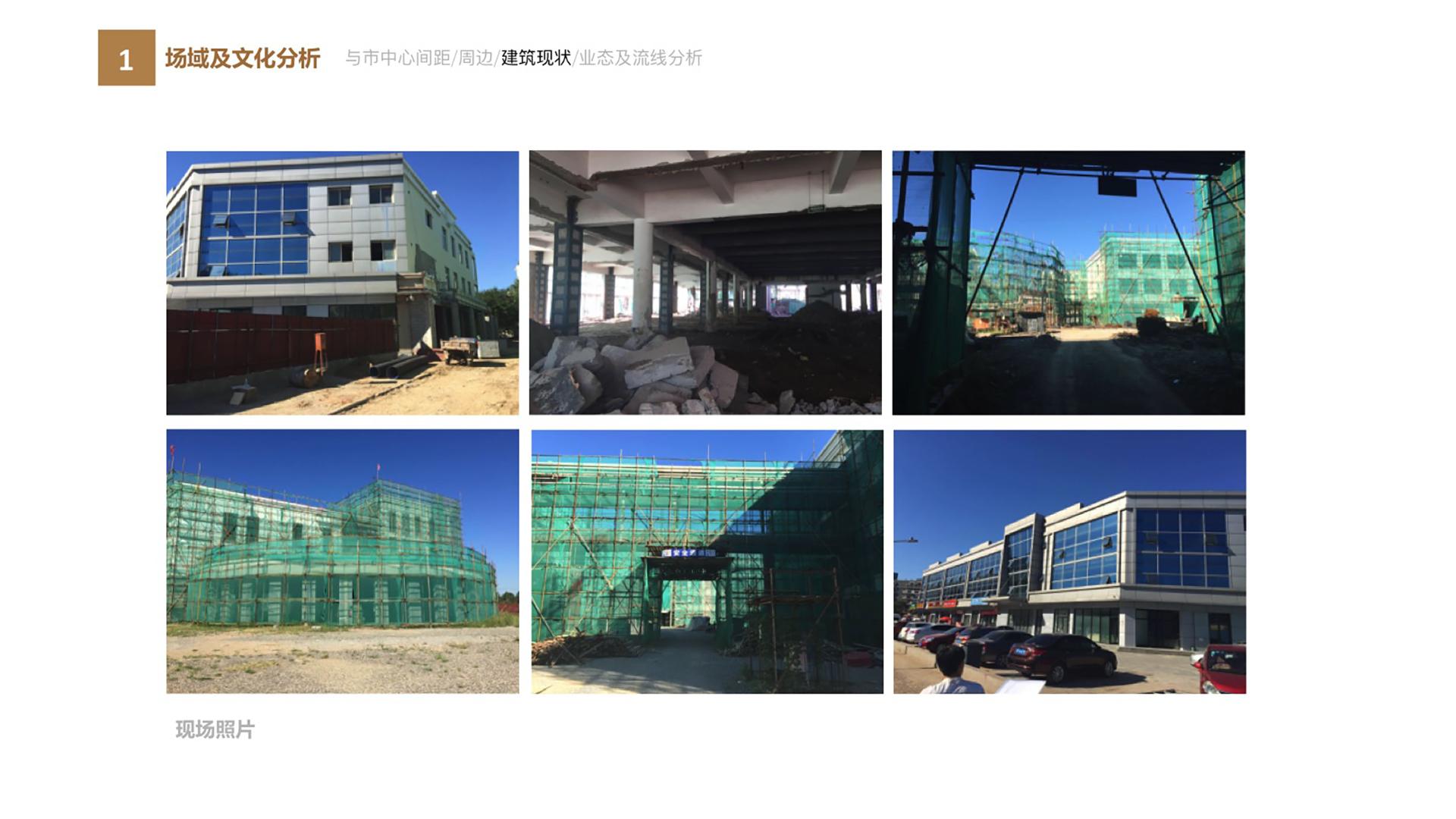 碧桂园商业楼场域及文化分析—建筑现状