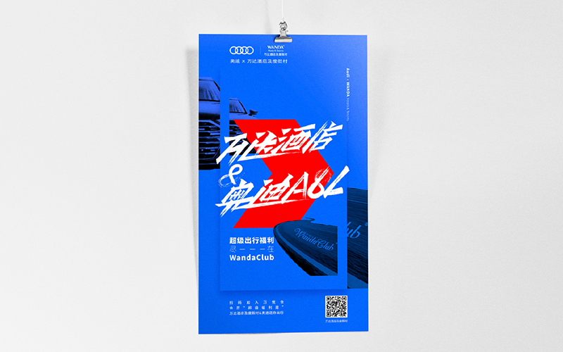 驾驭未来,悦享豪华主题活动海报设计