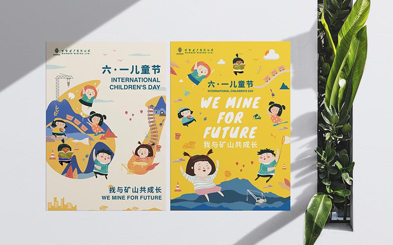 万宝矿产六一儿童节海报设计