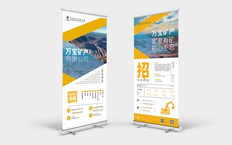万宝矿产2020年校园招聘易拉宝海报设计